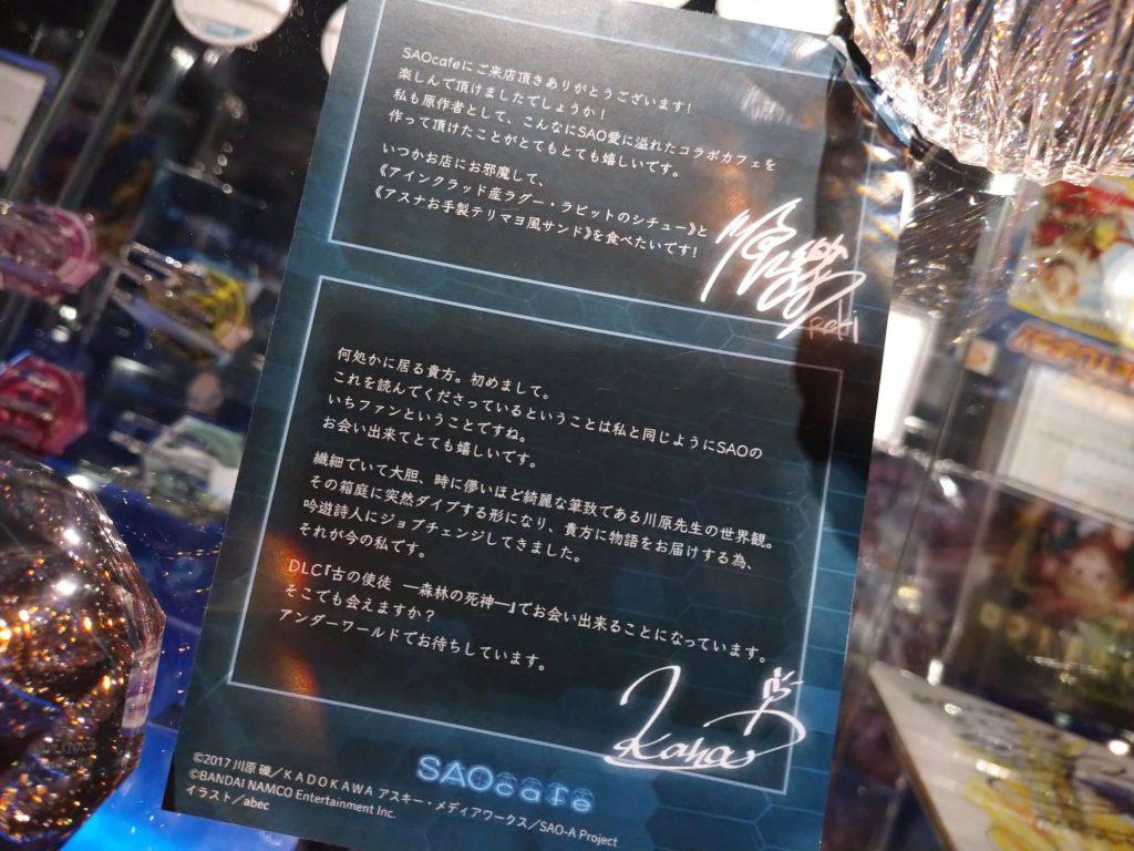 「川原先生・暁先生メッセージ+複製サイン入りのポストカード配布終了のお知らせ」